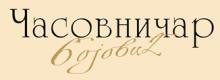 casovnicar-bojovic-logo